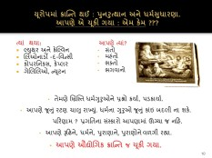 culture can kill gujarati-10