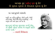culture can kill gujarati-11