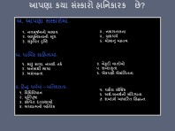 culture can kill gujarati-15