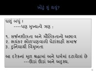 culture can kill gujarati-18