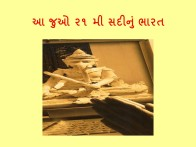 culture can kill gujarati-2