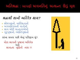 culture can kill gujarati-20