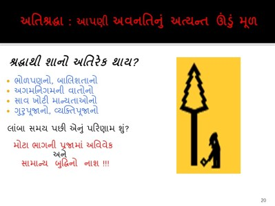 culture can kill gujarati-20