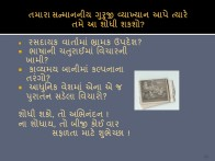 culture can kill gujarati-24