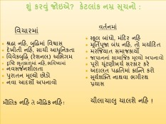 culture can kill gujarati-26
