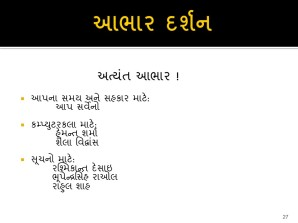 culture can kill gujarati-27