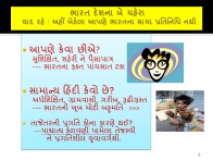 culture can kill gujarati-8