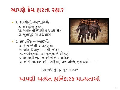 culture can kill gujarati-9