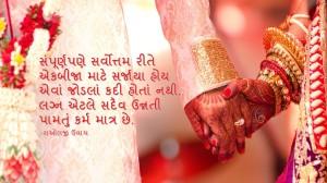 લગ્ન નિતાંત